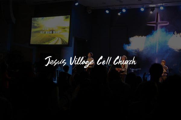 jesusvillagemain